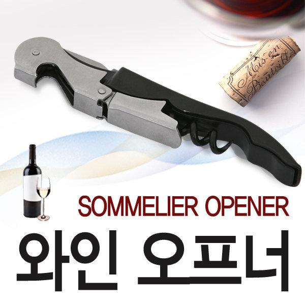 (사용법 상세안내) 소믈리에나이프 와인오프너 상품이미지