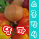소품-양파/데코소품장식/조화/채소/과일/실내인테리어/집꾸미기/유치원.유아학습용/작품전시/공연소품 상품이미지