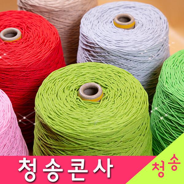 순면콘사 청송 동방 공작 금사 털실 핫이슈 뜨개실 상품이미지