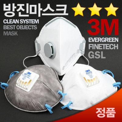 3M N95 안면 면체 분진 산업 방역 1급 2급 방진마스크 상품이미지
