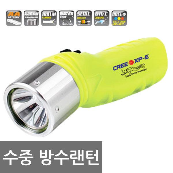 수중랜턴 방수라이트 CREE Q5 LED 20M방수 비상용렌턴 상품이미지