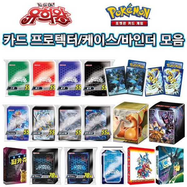 유희왕-포켓몬 카드실드/프로텍터/케이스/바인더 모음 상품이미지