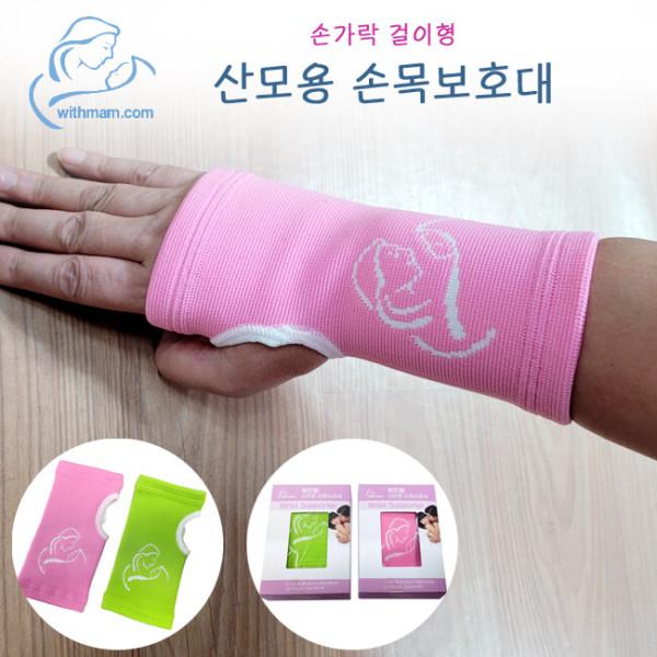 위드맘 손목보호대 2p/ 산모용 아대. 임신 출산용품 상품이미지