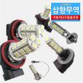 삼항ㅁ12V24V LED안개등/차량/자동차/실내등/5050 3칩