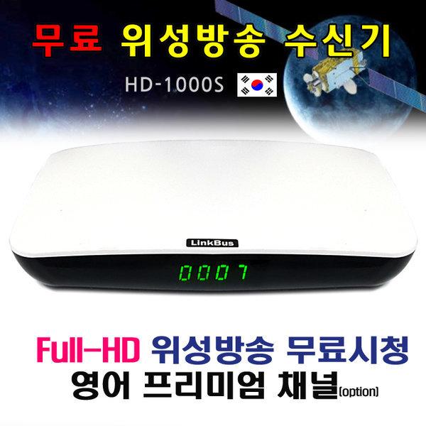 링크버스 무료 위성방송 수신기/위성수신기 난시청 TV 상품이미지