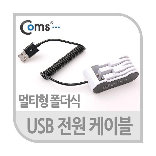 라이트컴 /IT138/  USB전원 케이블(멀티용) - 폴더식 상품이미지