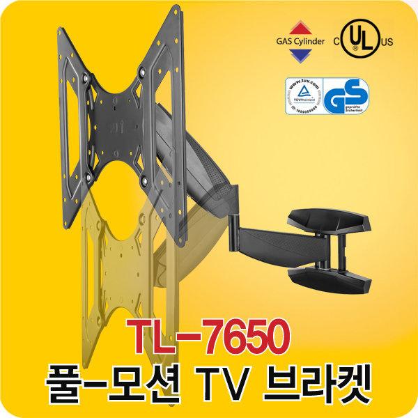 TL-7650 벽걸이TV 브라켓/자유로운 TV 높이조절/회전 상품이미지