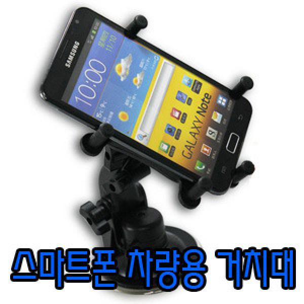 IK-2015 스마트폰 차량용 거치대  4.3~5.3인치 유리흡착식  갤럭시S3/노트/2/S2LTE/S2HDLTE 핸드폰 휴대폰 상품이미지