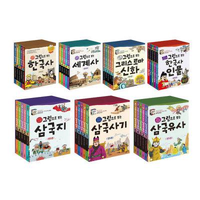 (쿠폰+카드가 23570원) 그림으로 보는 한국사 전5권 / 세계사 / 그리스로마신화 세트 외 선택구매 상품이미지