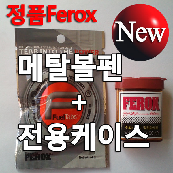 페록스(40알) 정품연비절감 출력증강소음감소매연감소 상품이미지