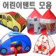 어린이날 선물 볼텐트/볼풀장/궁전/유아/키즈/텐트 상품이미지