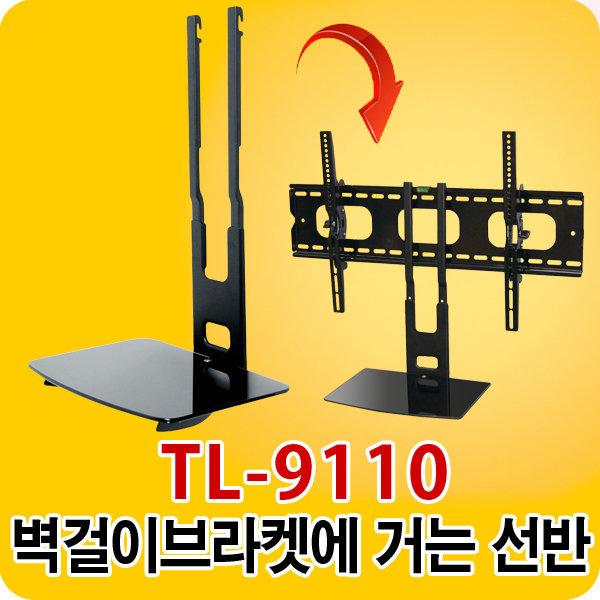 TL-9110 AV선반/벽걸이브라켓에 걸면 끝 /구멍 안뚫음 상품이미지