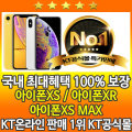 KT공식몰/애플 아이폰8/아이폰8플러스/아이폰X 핫딜