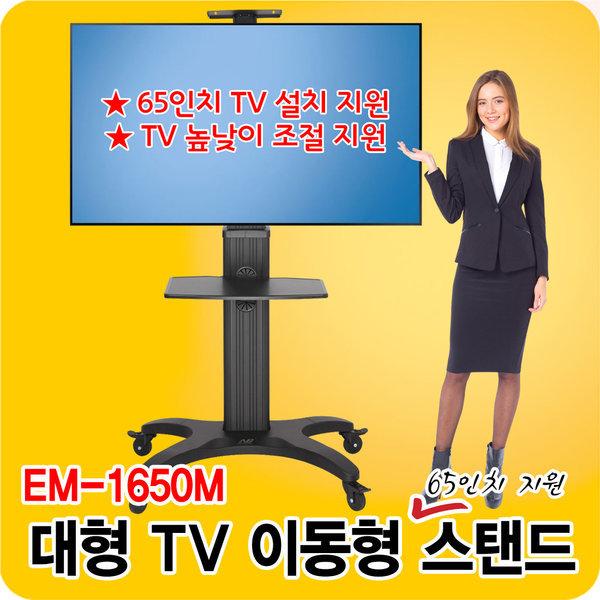 삼성/엘지/그외 32~65형 티비 스탠드/EM-1650M 거치대 상품이미지