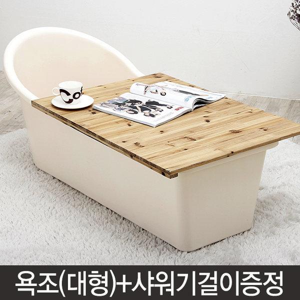 국산 프리미엄 반신욕조/반신욕기/욕조/반신욕/덮개 상품이미지