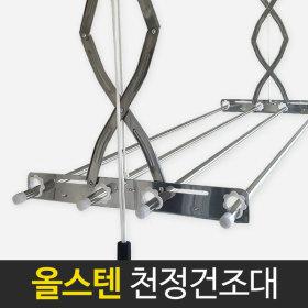 올스텐레스 천정 빨래건조대/스텐/천정형/천장/베란다