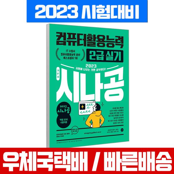 시나공 컴퓨터활용능력 2급 실기 기본서 / 길벗  / 2020 시험대비 / 컴활 상품이미지