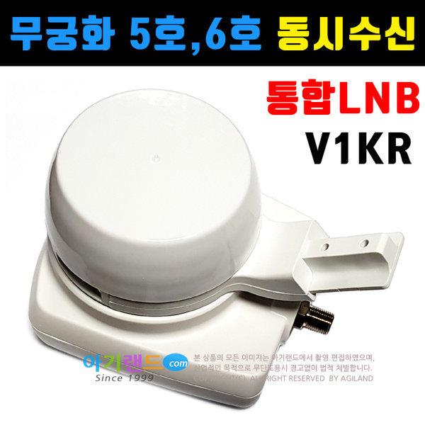 V1KR 통합 LNB/무궁화 5호6호 무료 위성수신기.안테나 상품이미지