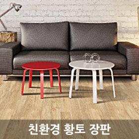 DIY바닥장판나라/진양펫트/LGKCC팻트/바닥재/모노륨