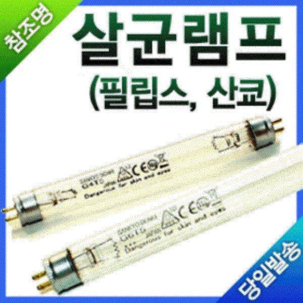 산쿄 필립스 자외선 살균 램프 4W 6W 8W 10W 15W 20W 상품이미지