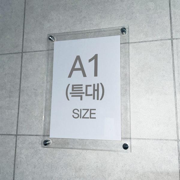 A1특대 아크릴액자/게시판/메뉴판/현판/간판/대형 상품이미지
