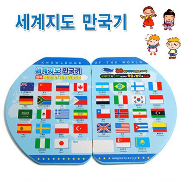 세계지도만국기/국가/수도/국기퍼즐/도미노/컵스택 상품이미지