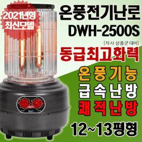 21년형최신모델2500S 전기난로 전기히터 온풍기난방기