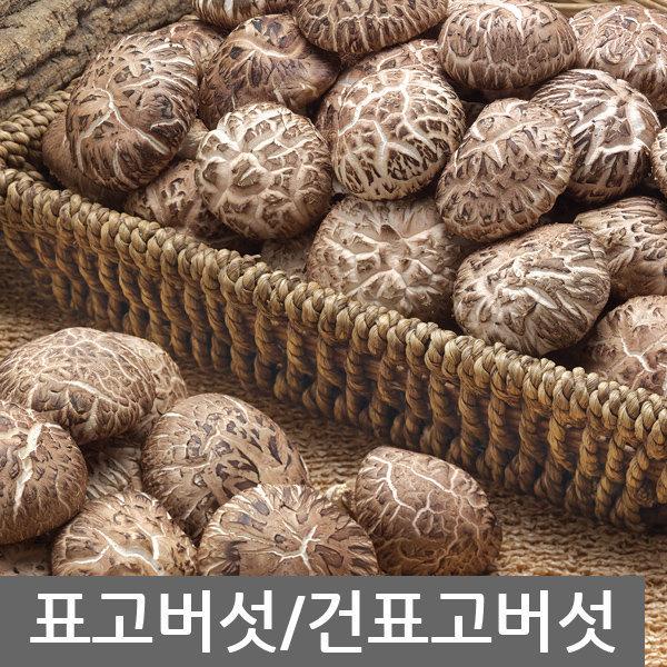 친환경무농약 국내산 생표고 1kg/ 건표고버섯 상품이미지