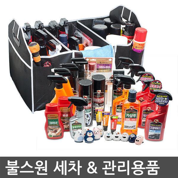 트렁크정리함/불스원세차용품/콘솔박스/수납함정리함 상품이미지