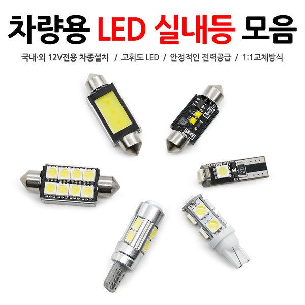 LED실내등/캔버스/T10/31mm/36mm/39mm/41mm/화장등 상품이미지