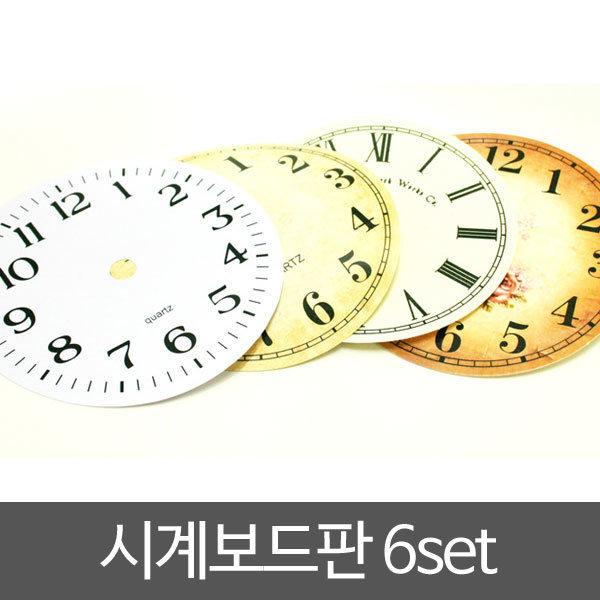 시계보드판 6개세트/시계/시계부속품/시계부품 상품이미지