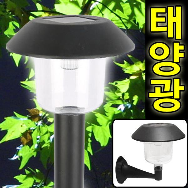 전원없이 밤새 빛나는 태양열정원등  태양광 LED정원등 투광기 솔라 정원용품 벽등 조명 무드등 램프 잔디 상품이미지