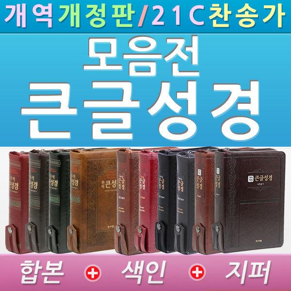 개역개정판 큰글성경 주석큰성경 21C 찬송가-대/중/정사륙(합본/색인/가죽/성경책) 상품이미지