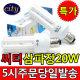 씨티 삼파장램프 20W/당일출고램프/조명/전등/전구 상품이미지