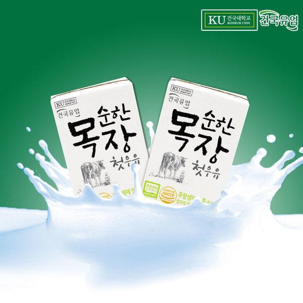 건국 순한 목장 첫우유 150ml 무항생제 멸균 흰 우유 상품이미지