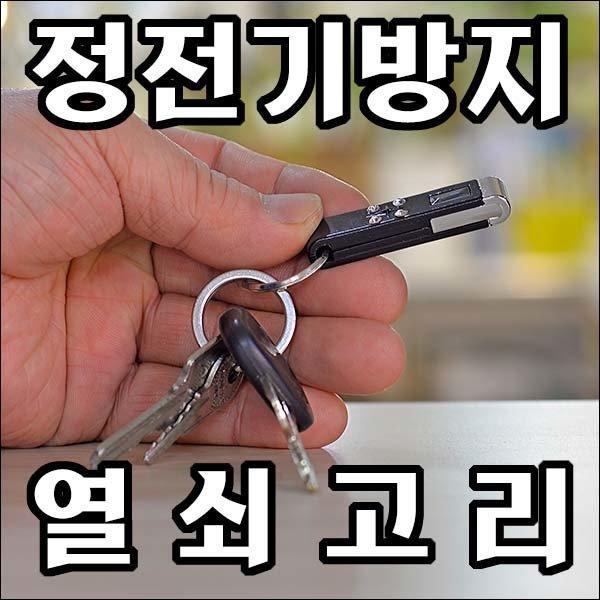 B771/정전기방지/정전기방지용품/정전기방지열쇠고리 상품이미지