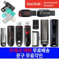 정품 USB C-Type OTG 배송비없는 무배특가 CZ50 8GB