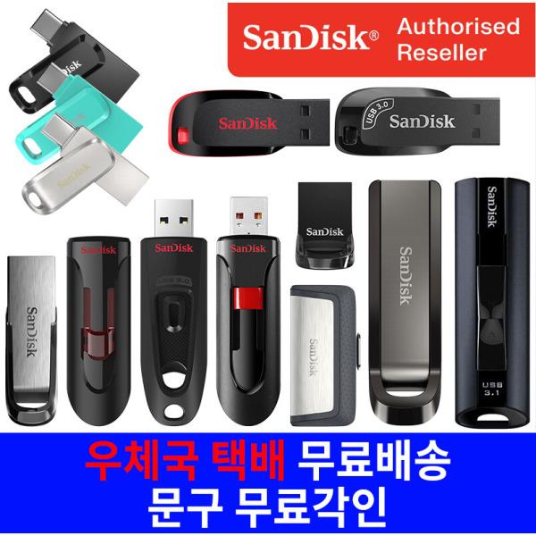 샌디스크 정품 USB 8G/16G 최저가 USB메모리 8G~32G 상품이미지