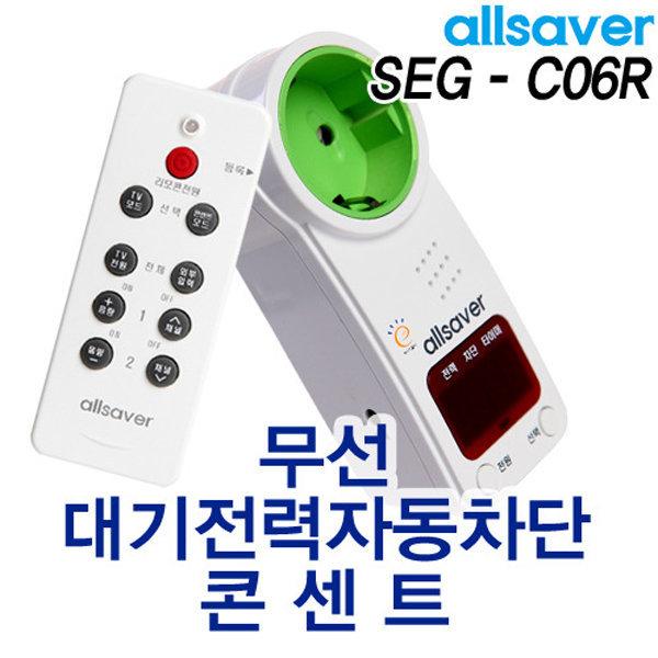 무선대기전력차단콘센트SEG-C02R후속모델SEG-C06R 상품이미지