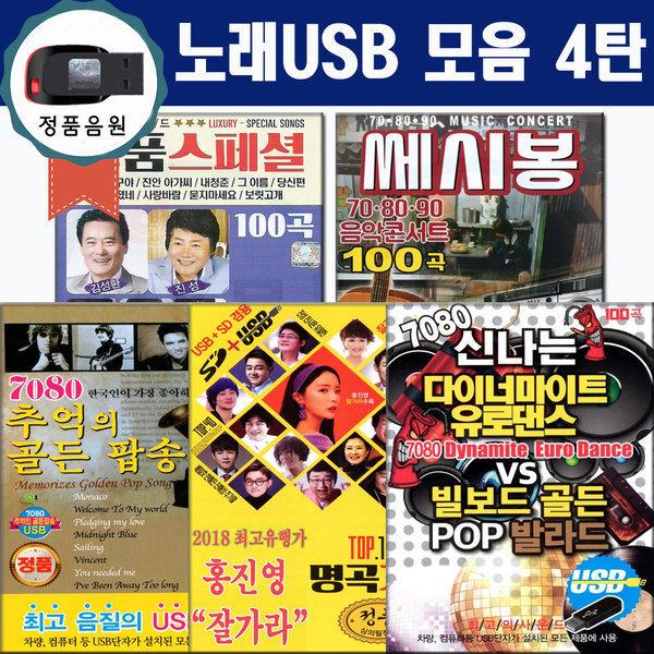 노래USB 모음4-댄스 708090 미사리카페 트로트칩 포크송 명품팝송 관광디스코 최신가요 찬송가 전자올갠 상품이미지