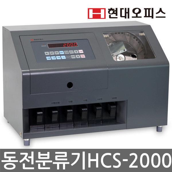 동전분류기 HCS-2000 동시에6가지 주화 권종분류/분리 상품이미지