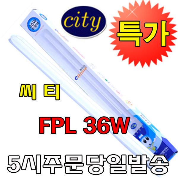 씨티전기/엘타임/FPL36W/36W/램프/조명/전등/전구 상품이미지
