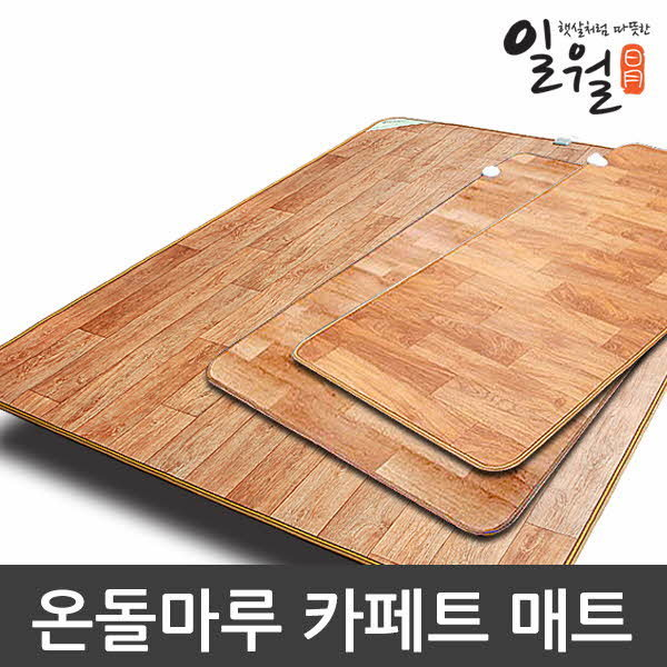 일월 나노륨온돌마루(183x250)상하분리/전기장판/매트 상품이미지