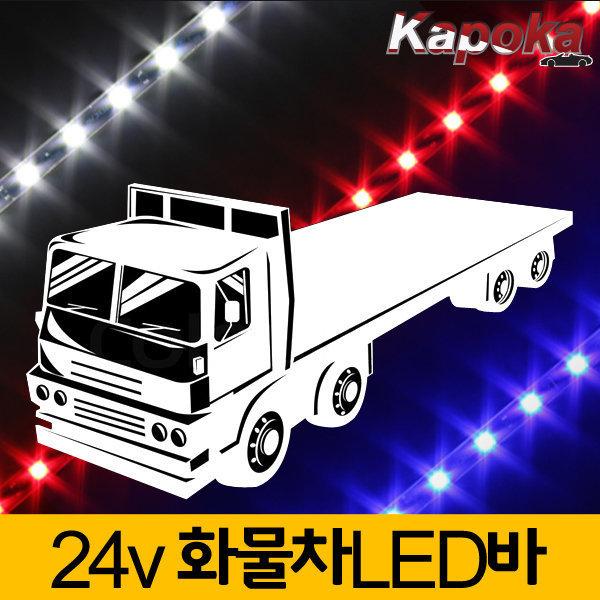 화물차 전용 24V LED바 / 50cm ~ 1m / 화물차용품 상품이미지