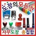 금보당 도장 자동스탬프 만년도장 직인 대표인 결재인