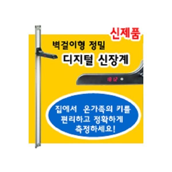 벽걸이형 정밀 디지털 신장계 DS-H01/70~200cm 상품이미지