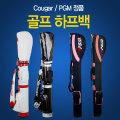 지아이엘/Cougar/PGM 正品 골프 하프백/골프가방