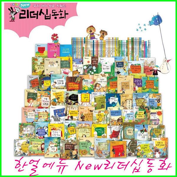 New 리더십동화 62권+CD8장/한얼에듀 정품/새책 상품이미지