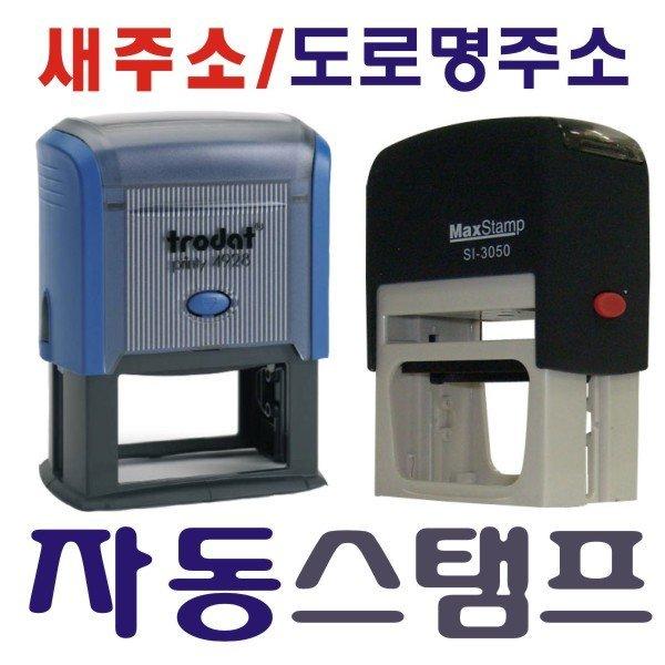 스탬프/자동스탬프/결재방/잉크/도로명/명판/조은도장 상품이미지