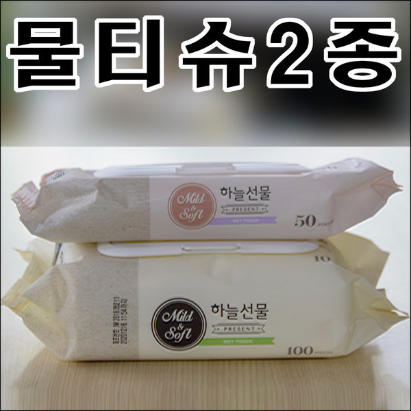 B737/물티슈/휴대용물티슈/아기물티슈/물티슈캡/티슈 상품이미지